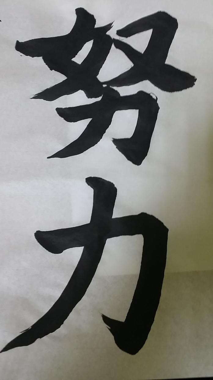 戸田 恵梨香 習字
