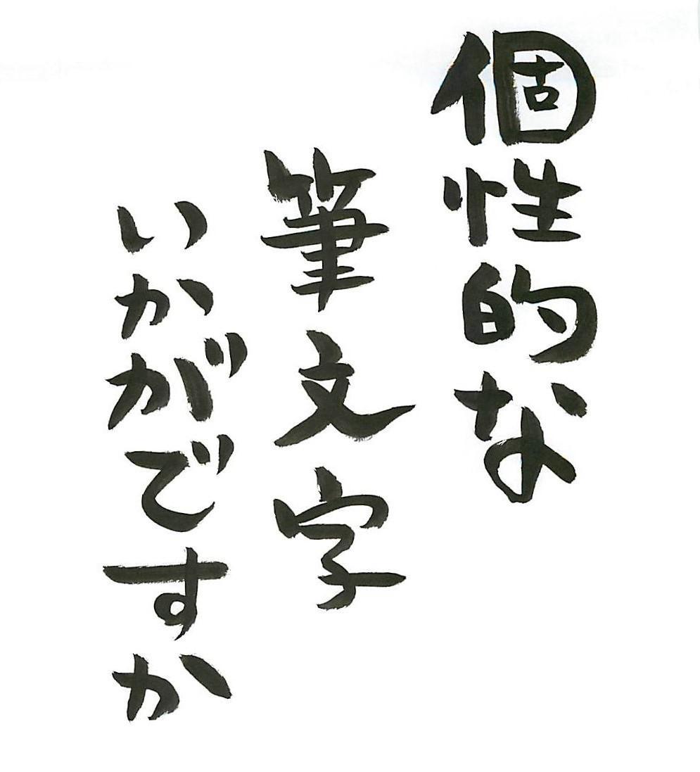 心を癒す!個性的な筆文字書きます 【飾ったり、待受に!】言葉や文字を、心に残る筆文字に!