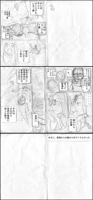 【絵コンテ】漫画のネームに起こします【字コンテ】