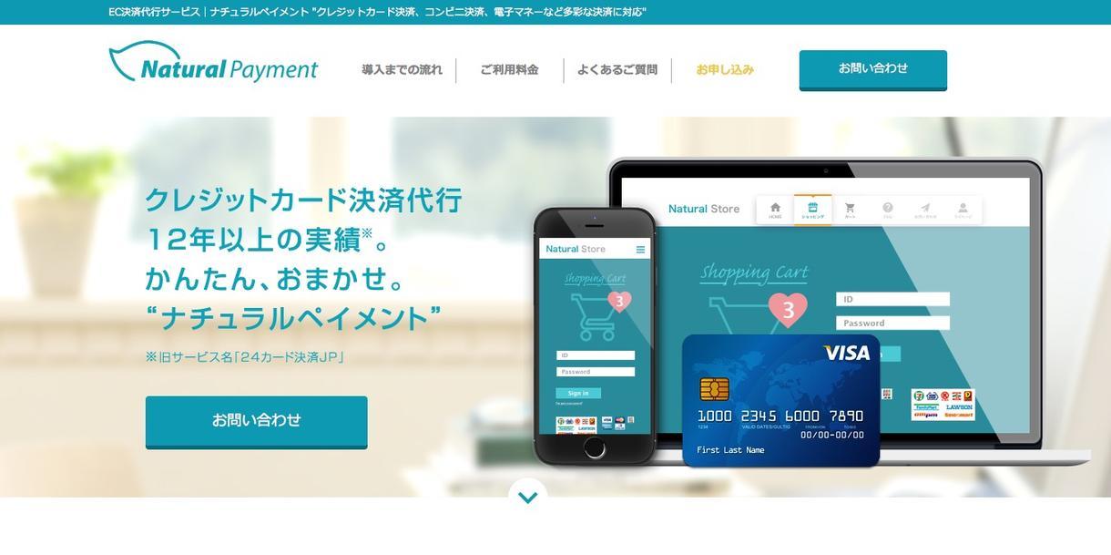 クレジットカード決済機能を追加いたします 貴社のECサイトにカード決済システムを構築いたします!