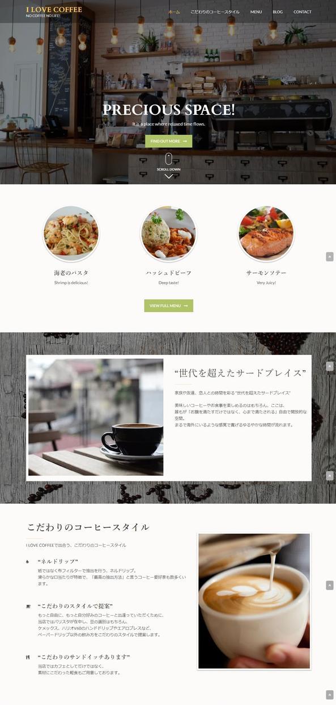 ワードプレスでおしゃれなカフェサイトを作ります サンプル有◆流行りの全画面サイトを低価格でサーバーもお任せ!