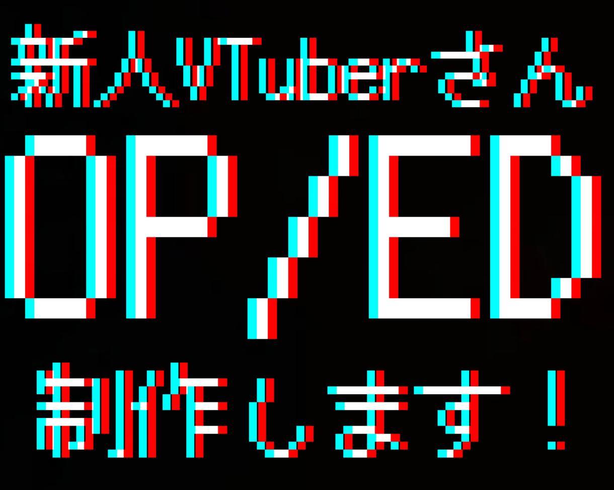 OP,EDの制作を承ります 新人Vtuberさんに特化した動画クリエイター イメージ1