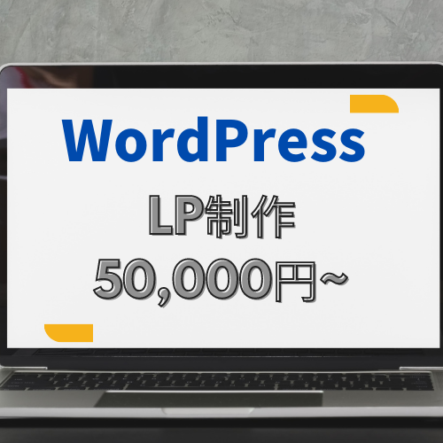 WordPressでLP作ります 【サーバー・ドメインサポート対応込み】格安/高品質です。 イメージ1