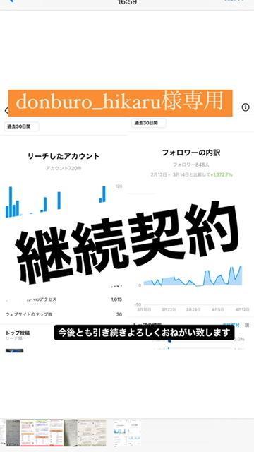 インスタグラム代行業継続契約でごます donburo_hikaru様専用でございます イメージ1