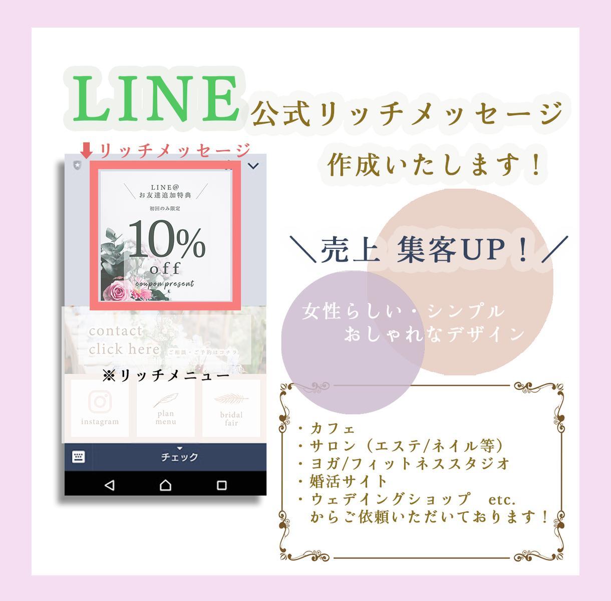 クリックしたくなるLINEメッセージ作成します ※LINE公式アカウントの配信時にご利用にご活用ください! イメージ1