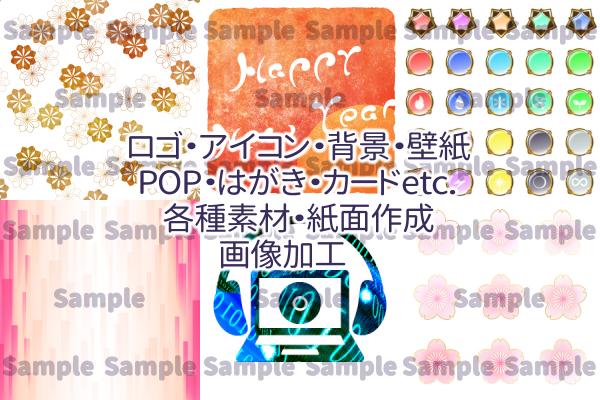各種画像デザイン作成いたします ◆ロゴ・Web素材など(A4サイズ以下300dpi程度)
