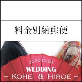 オリジナル料金別納郵便マーク作成いたします 結婚式の招待状をもっとオシャレにオリジナリティを出したい方に イメージ1