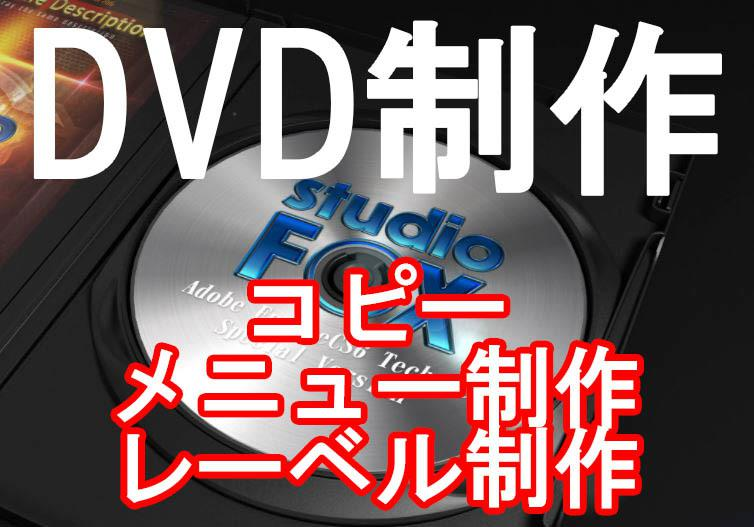 お手持ちの動画をDVDにいたします 動画データをDVDやブルーレイにしたい等 お任せください