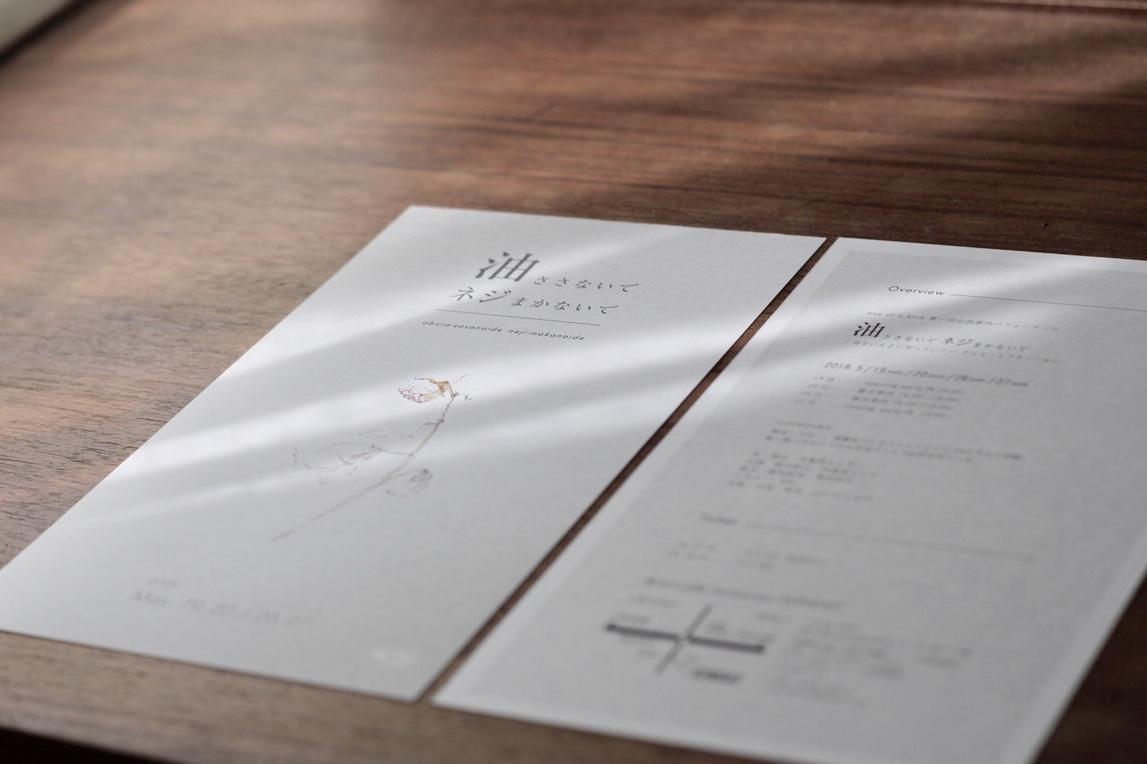 ミニマリストデザイン|フライヤー・DM承ります 個人のデザイナー|キメの細かいサービスを希望の方へ。