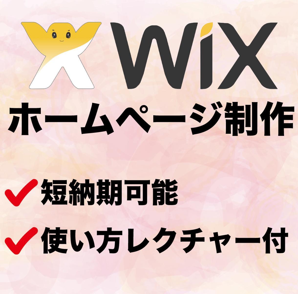 wix講師が【wixでホームページ】作ります Wix講師が作るので、管理・更新方法も伝授します☆ イメージ1