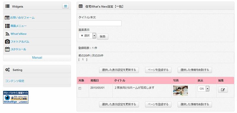 既存サイトに直接設置できてメール送信で簡単更新できる新着ニュースのウィジェット(ブログパーツ)です