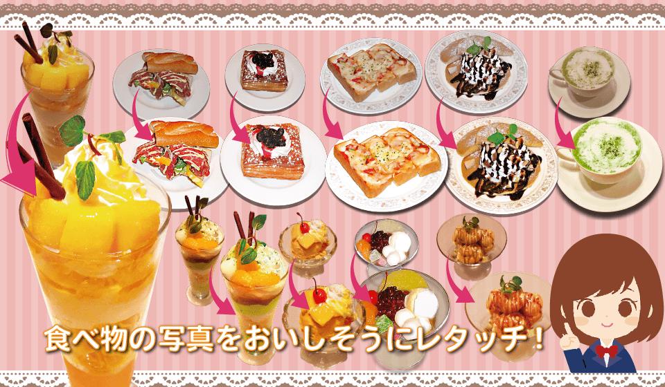 食べ物の写真をおいしそうにレタッチします 自慢の料理をまずそうに撮っていませんか?一枚百円でレタッチ!