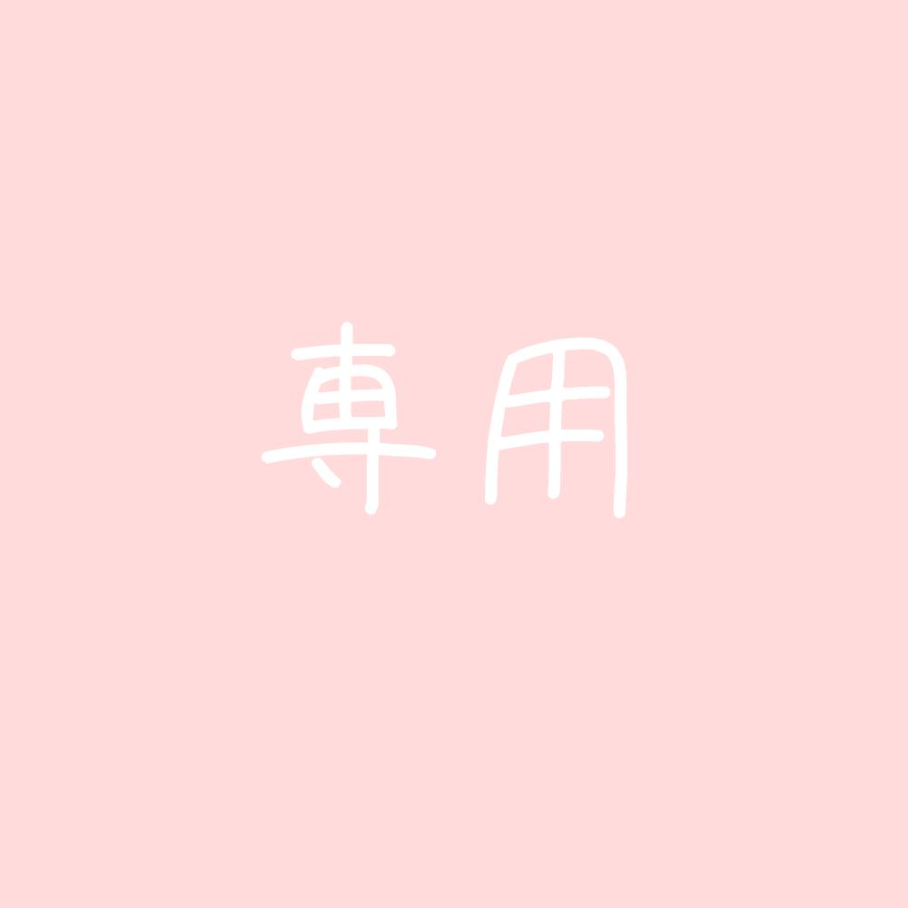 Okiru_zZ さま専用になります [専用ページになります]イラストのご確認お願い致します。 イメージ1