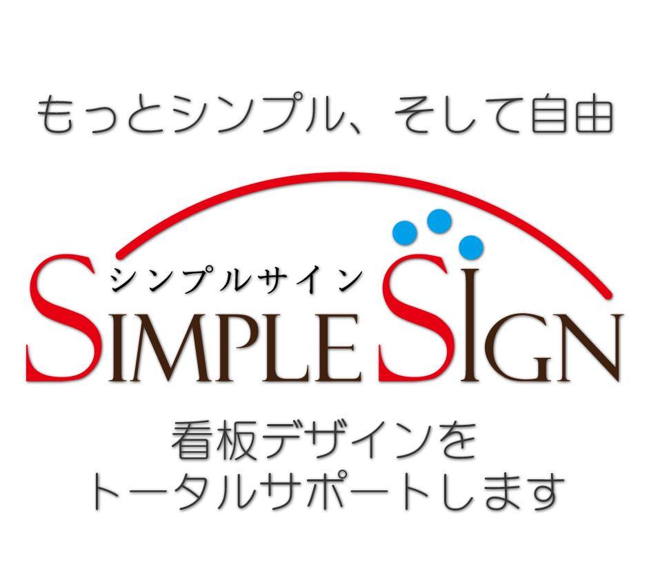 看板デザインをトータルサポートします 「Simple Sign」で、あなたの想いをデザインします! イメージ1