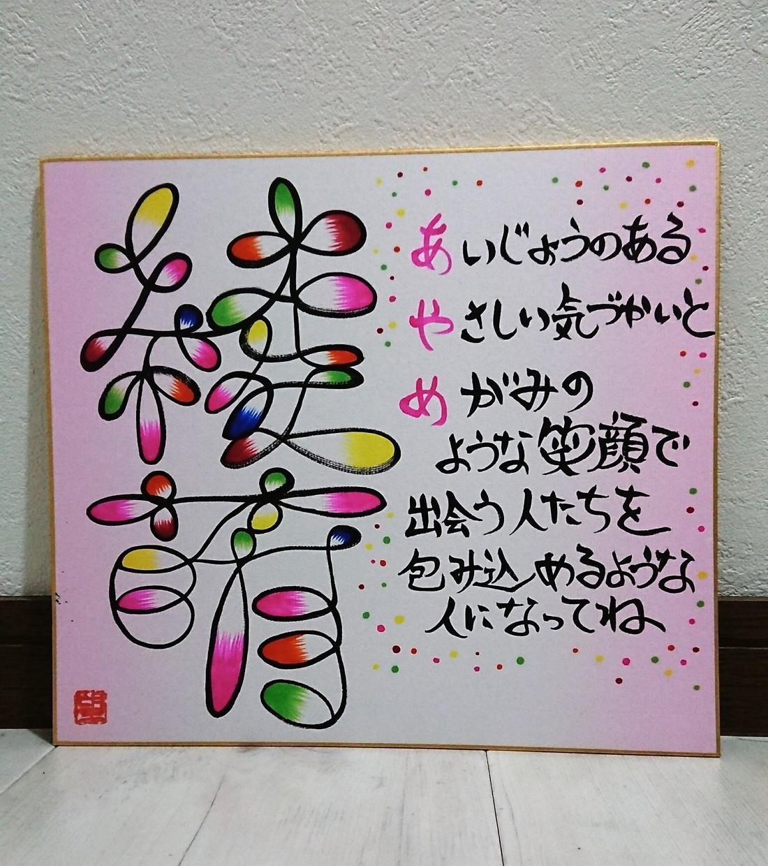 世界にひとつだけの文字デザイン命名書をお書きします 丸みと色合いが絶妙なアート文字で、命名書をお書きします。