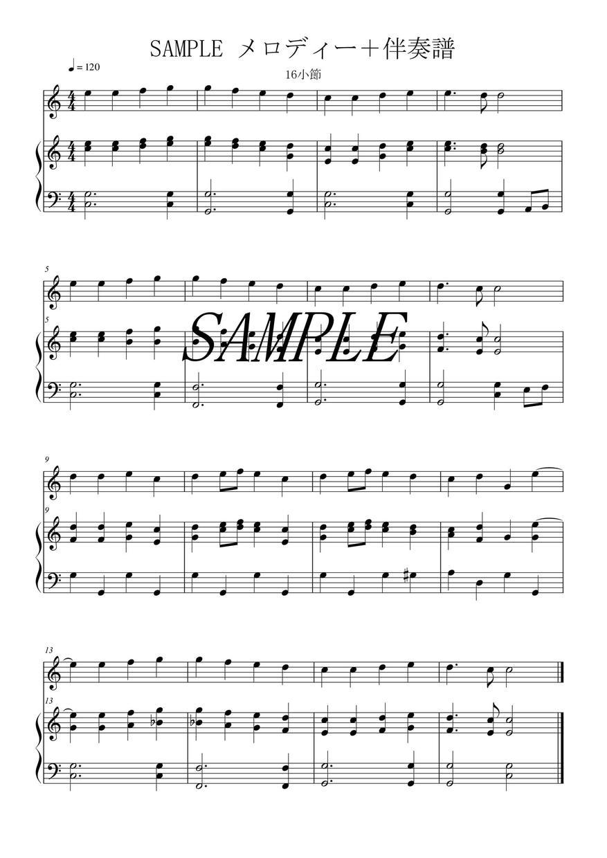 手書きの楽譜をPCソフトで浄書します 楽譜をきれいに清書したい方にオススメです