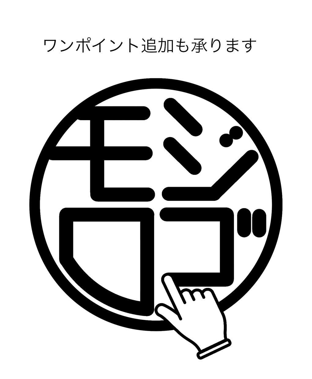 文字を使ったそれっぽいロゴ制作いたします アイコン、キャンペーン、創作の題名にも