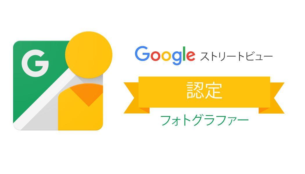 Googleインドアビュー(360度)の撮影します Googleストリートビュー認定フォトグラファーによる撮影