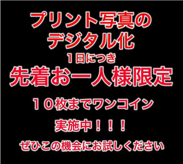 プリント写真の【デジタルデータ化】☆無料で簡易補正付き☆