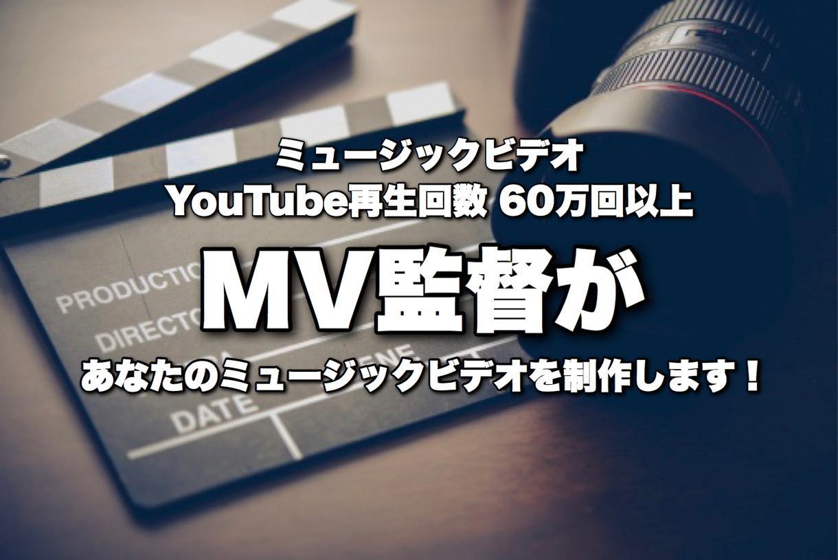 ミュージックビデオ監督があなたのMVを制作します 再生数60万回のMVを手掛ける監督が制作! イメージ1