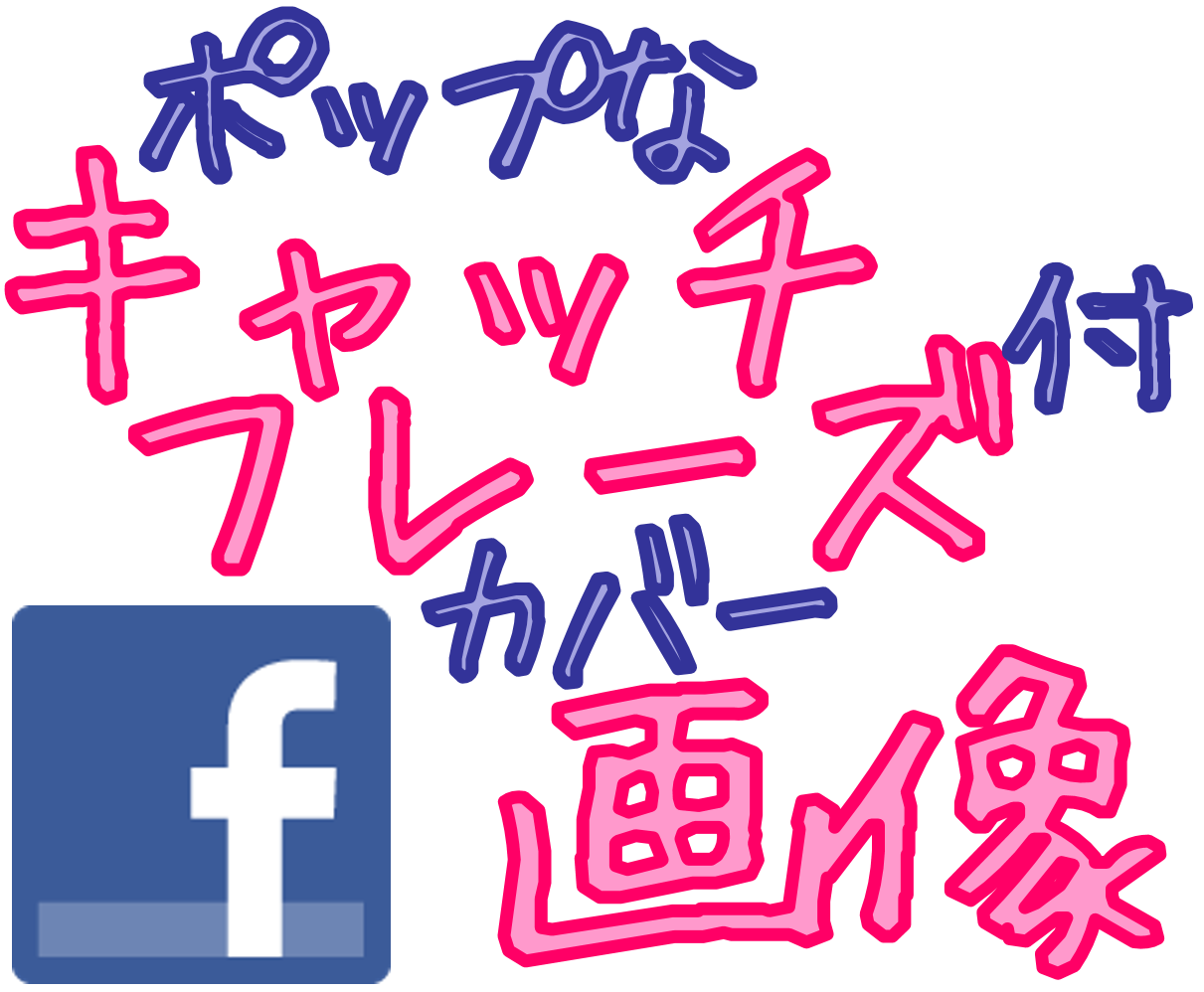 【無料枠】facebookカバー画像をポップなキャッチフレーズ付きで作ります。