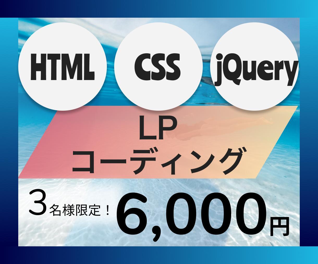 格安6000円でLPコーディングいたします jQuery、レスポンシブ込みのキャンペーン価格受付中! イメージ1
