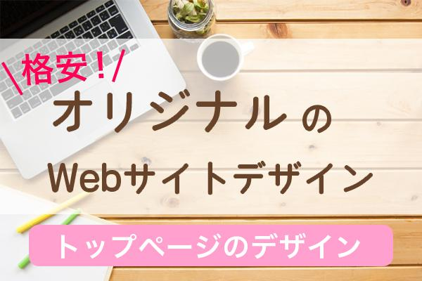 格安でWEBサイトのオリジナルデザインを承ります TOPページPCのデザイン!レスポンシブも相談できます イメージ1