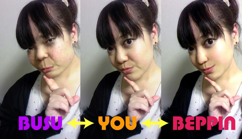 『ブス↔あなた↔べっぴん』作ります。
