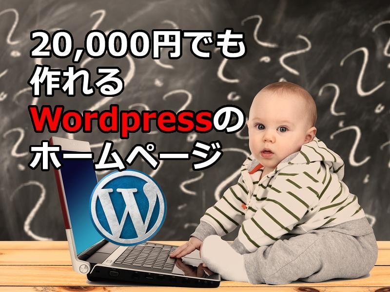 Woredpressのホームページ作ります レスポンシブWEBデザイン。更新簡単。ホームページを作ろう