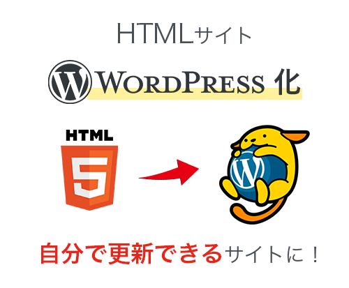 HTMLサイトをWordPress化します 自分で更新できる使いやすいサイトにリニューアルします イメージ1