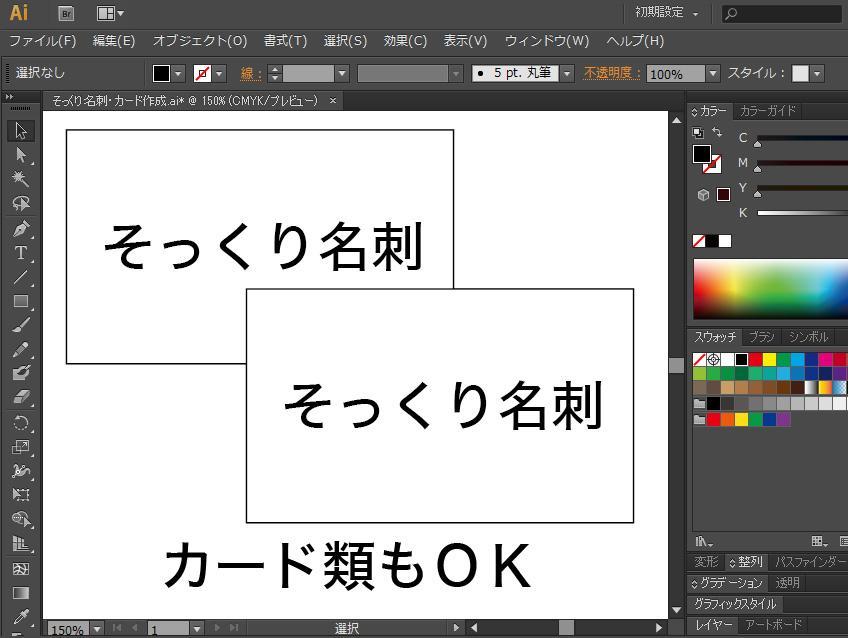 名刺をそっくりIllustratorデータ化します お手持ちの名刺やカードをai形式データで納品します。