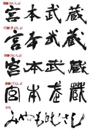 あなたのお名前を癒しの筆文字で書きます あなたのブランドキャラ作成はおまかせ!(^ω^)!