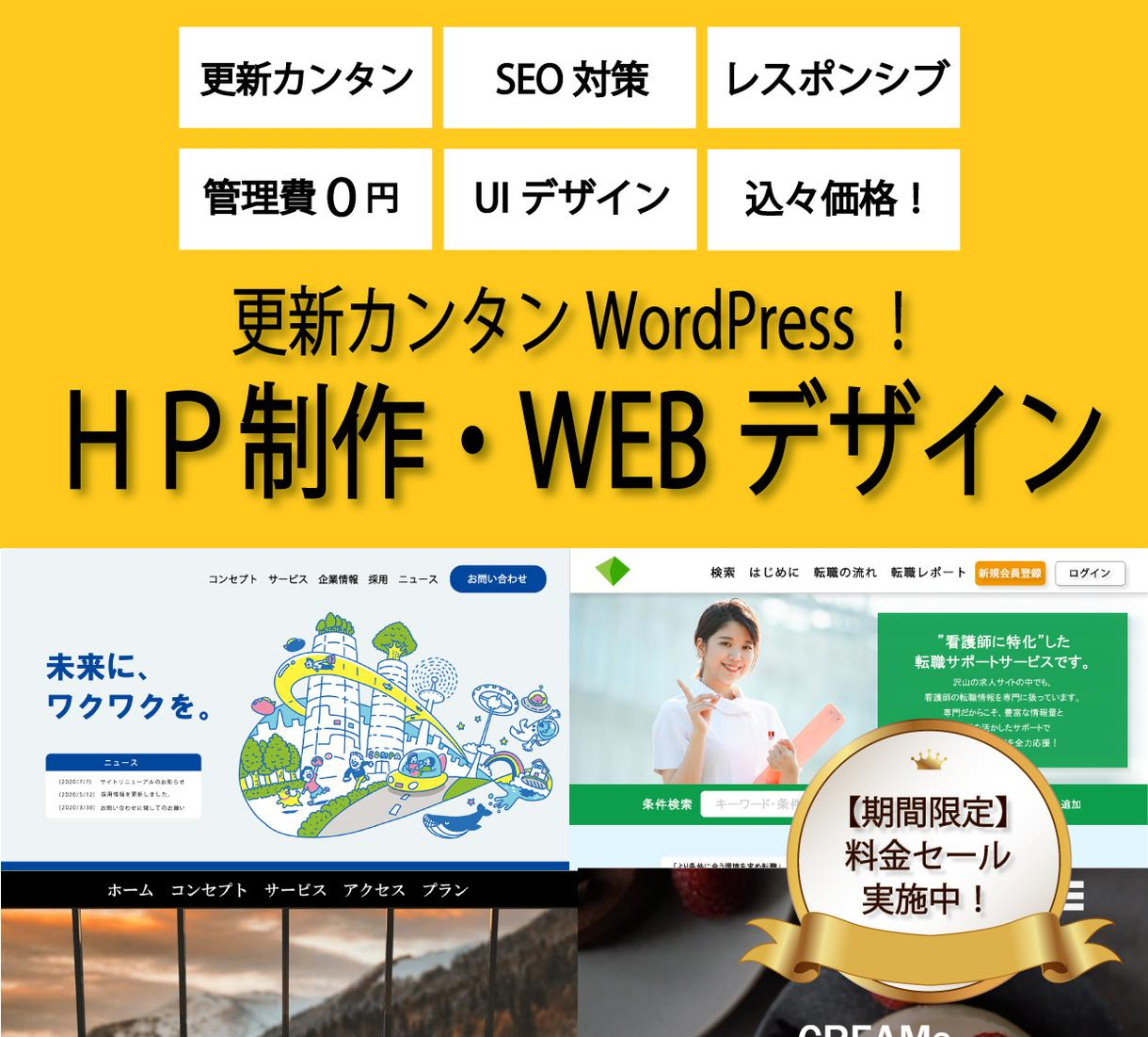 """すべて込み""""4万円""""!圧倒的コスパでHP制作します WordPress・高品質・SEO対策・レスポンシブ!! イメージ1"""
