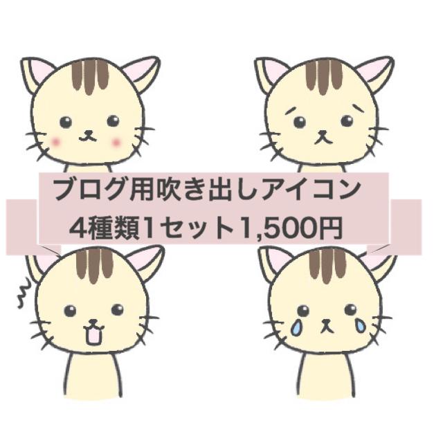 動物アイコン!吹き出し用に4表情描きます ブログ記事用にお使いください!3日以内に納品可能! イメージ1