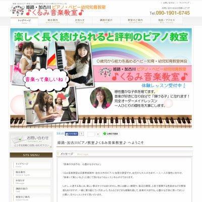 音楽教室・ピアノ教室のホームページ作成代行します 検索に圧倒的に強いホームページ制作中!