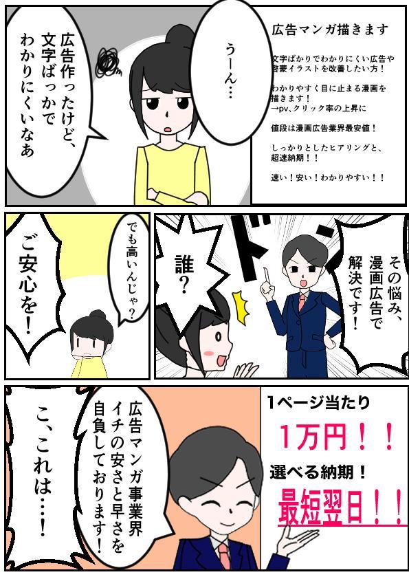 広告マンガ描きます 激安の1ページ10000円!! イメージ1