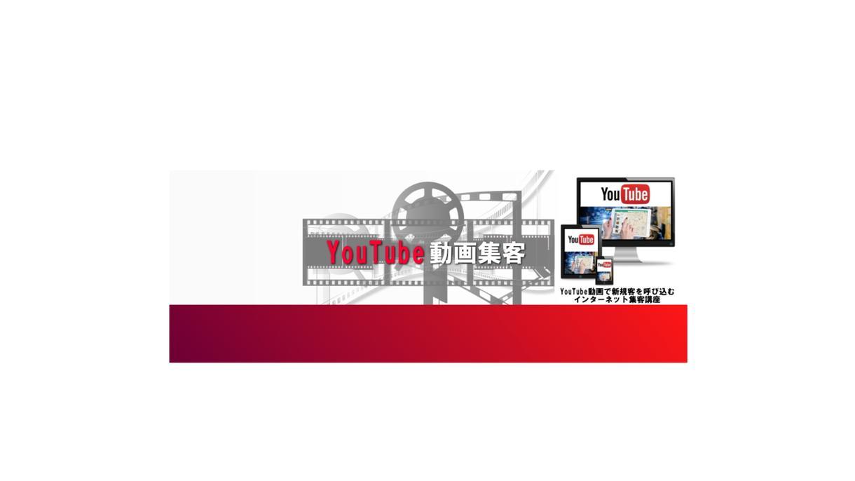 YouTube用チャンネルアートを作成します YouTubeチャンネルをしっかり育てたい方へオススメ!