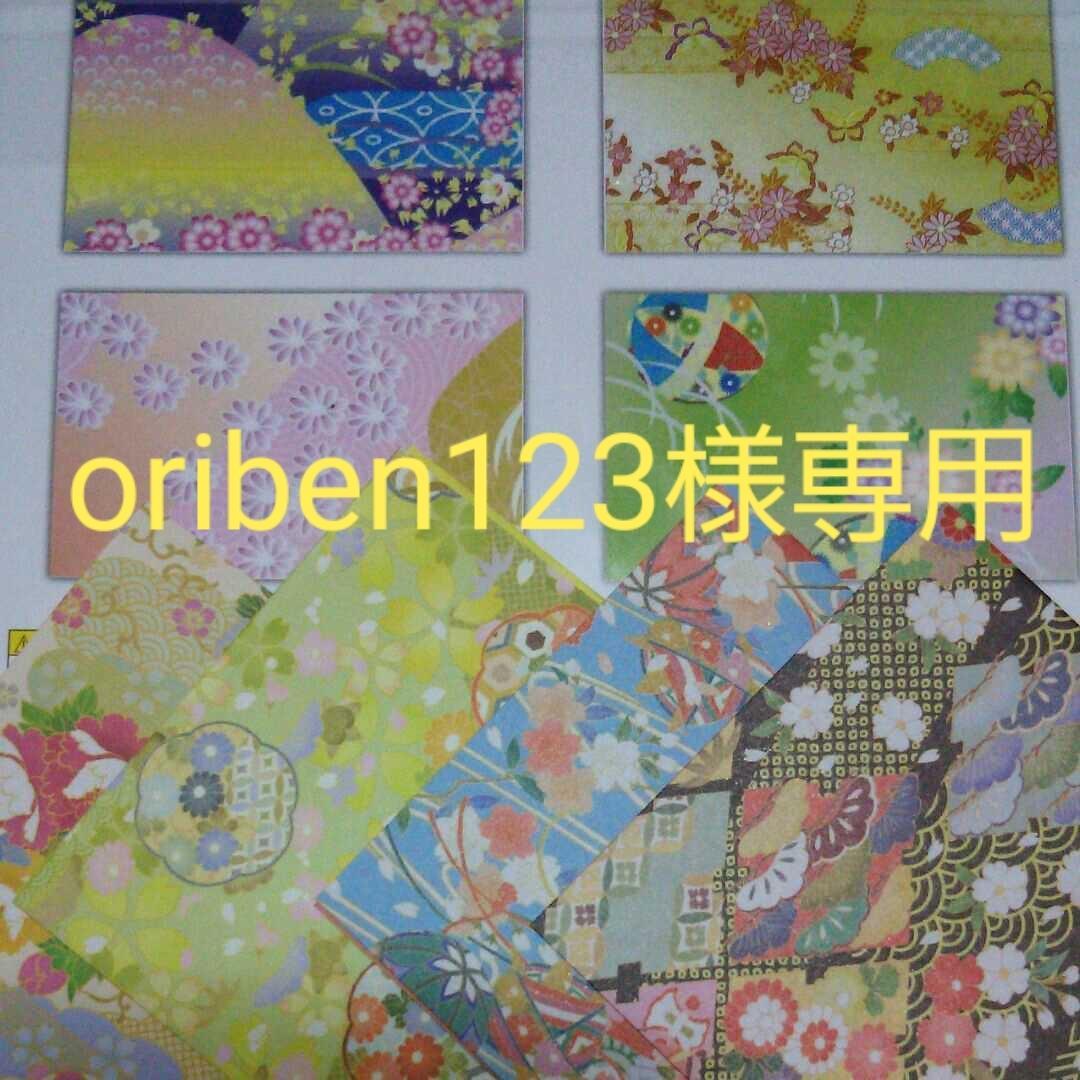折り鶴承ります こちらはoriben123様専用ページです。