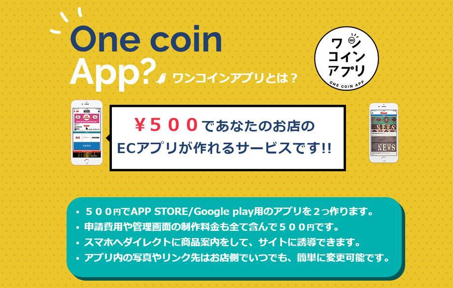 業界最安値!!500円でお店の公式アプリを作ります ネットショップを運営されている個人事業主、企業様へ