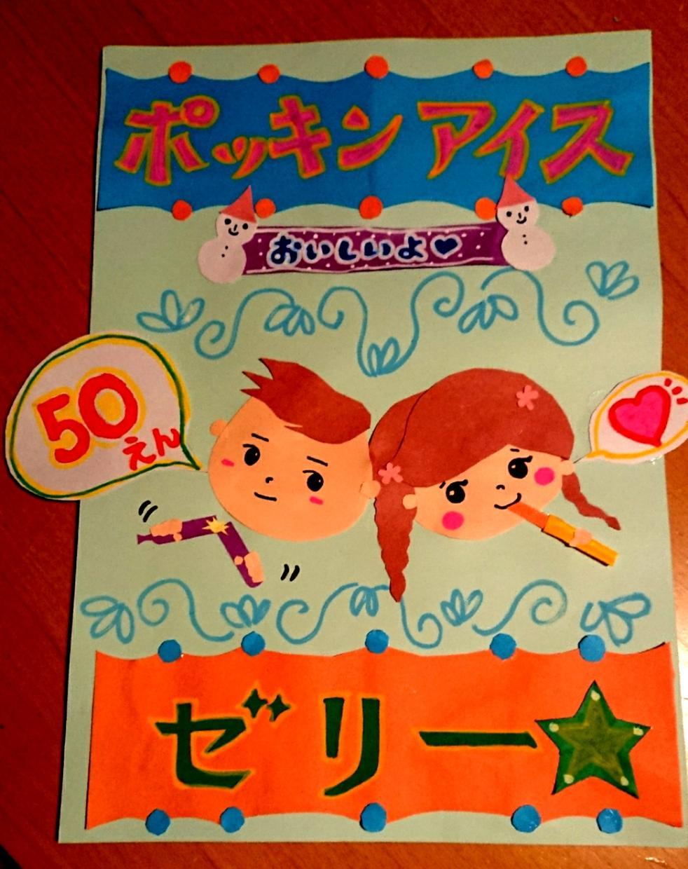 小学校、保育園のポスター作成します ☆子育て経験者が忙しい役員係をお手伝い☆