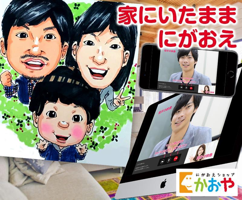 期間限定!!ビデオチャットで似顔絵をお描きします スマホで簡単!家に居たままでお描きします! イメージ1
