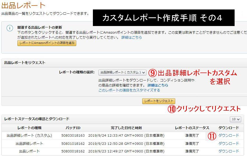 Amazon一括UPアマゾン出品ファイル作成します Amazon出品アマゾン商品を一括編集出来る出品ファイル作成