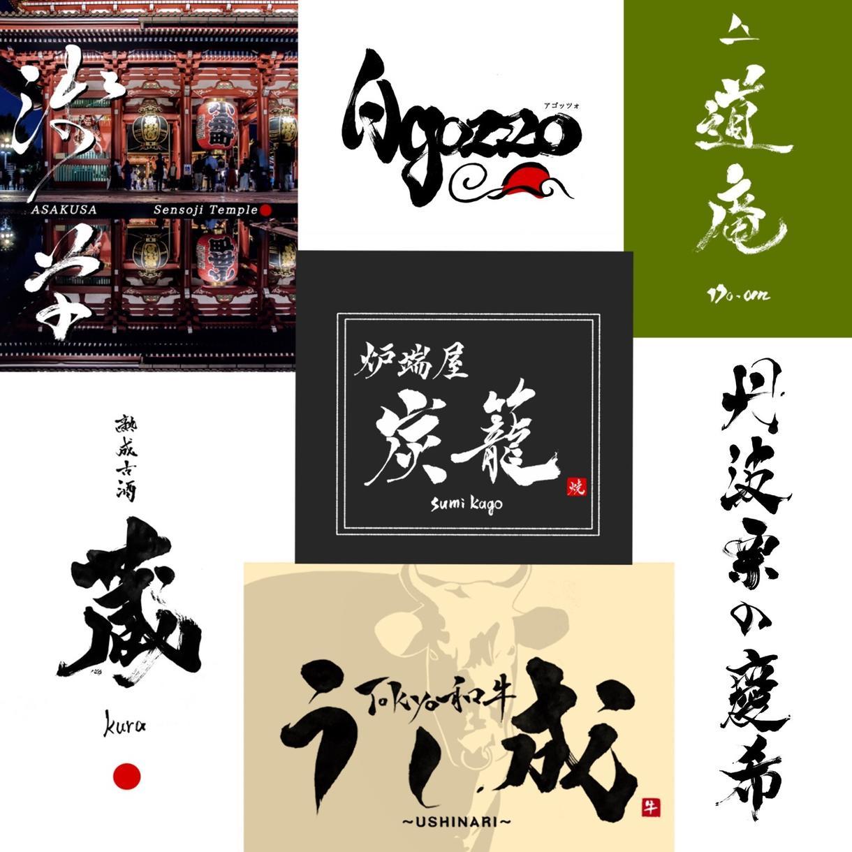 筆文字タイトル、ロゴ制作を承ります 商品名、社名、タイトル等の筆文字によるロゴをデザイン