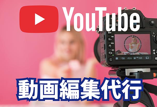 Youtube動画の編集を代行します サムネイル作成・DVD焼きもします