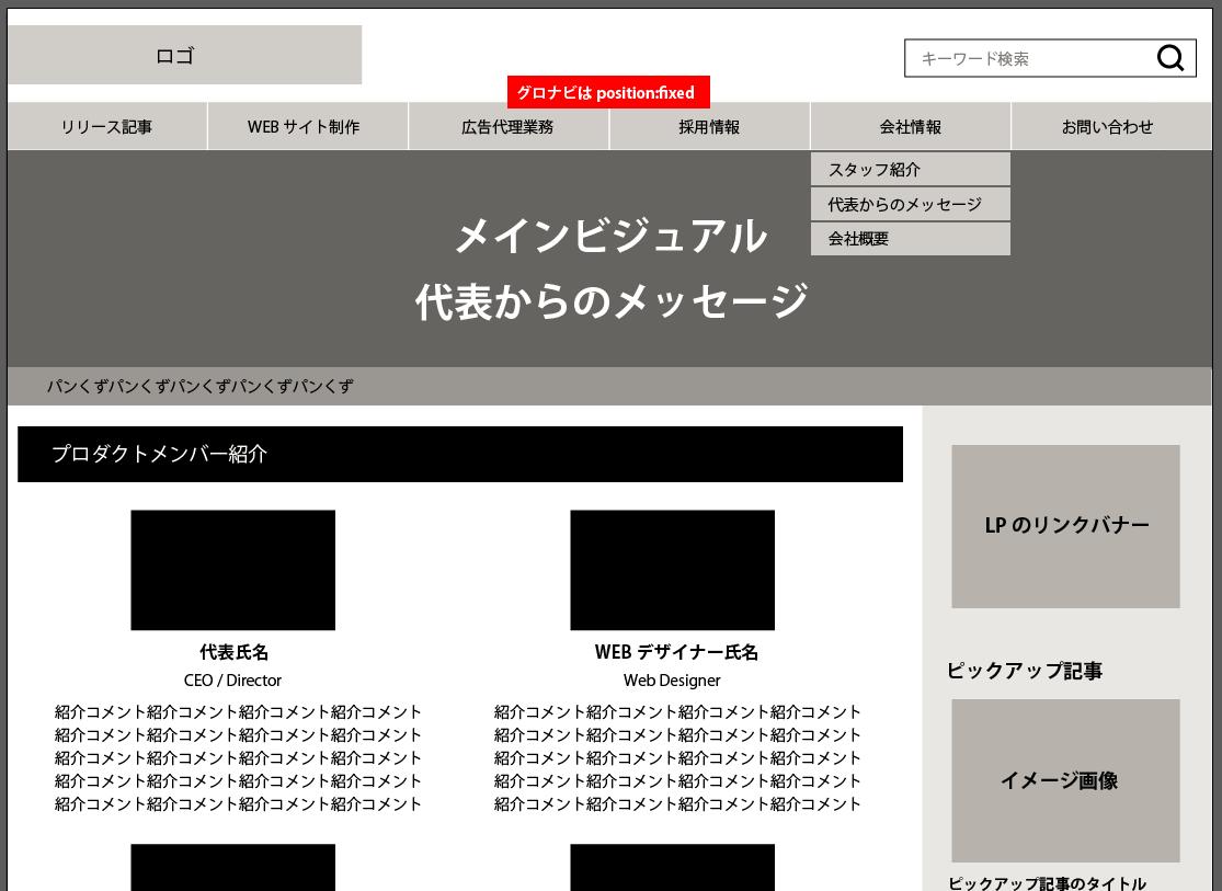 WEBページ、LPのワイヤーフレーム制作