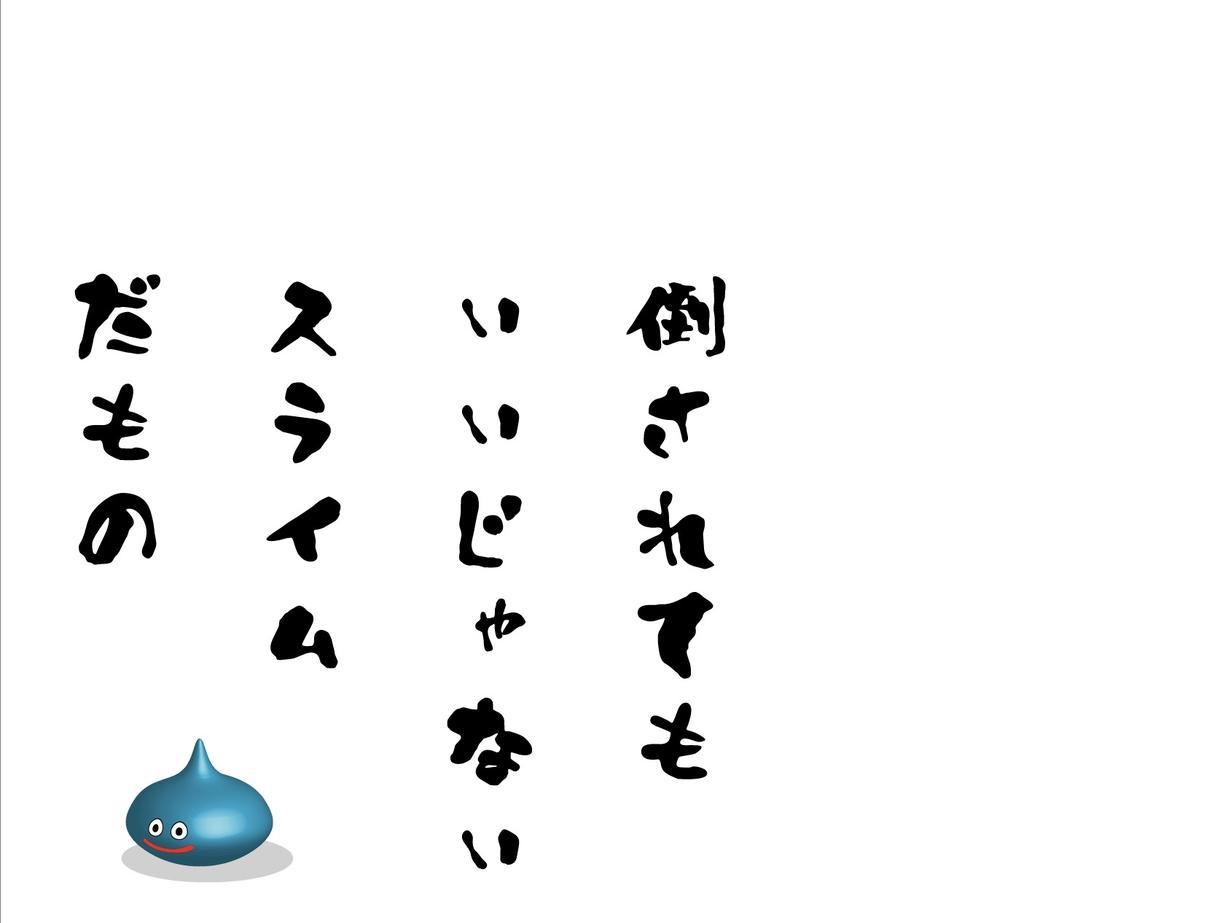 水曜どうでしょう風の文字をPNG形式で作ります ちょっと変わったデザインにしたい方にオススメ!