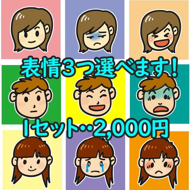 表情3つで1セット!顔だけアイコンお作りします 商用OK!表情色々で気持ちの伝わりやすいアイコンです。 イメージ1