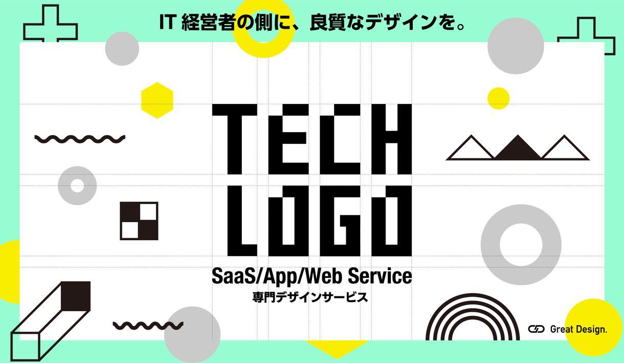 SaaS・アプリ限定!IT専門のロゴ制作します オンラインで完結!IT専門デザインサービスで良質なロゴを。 イメージ1