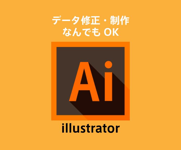 データの変換/修正/トレースなんでも承ります illustratorでのデータ制作依頼、柔軟に対応します!