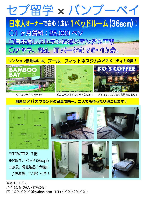 日本語、英語、スペイン語、中国語でマイソク作ります 外国人向けに不動産広告をお考えの方へ。